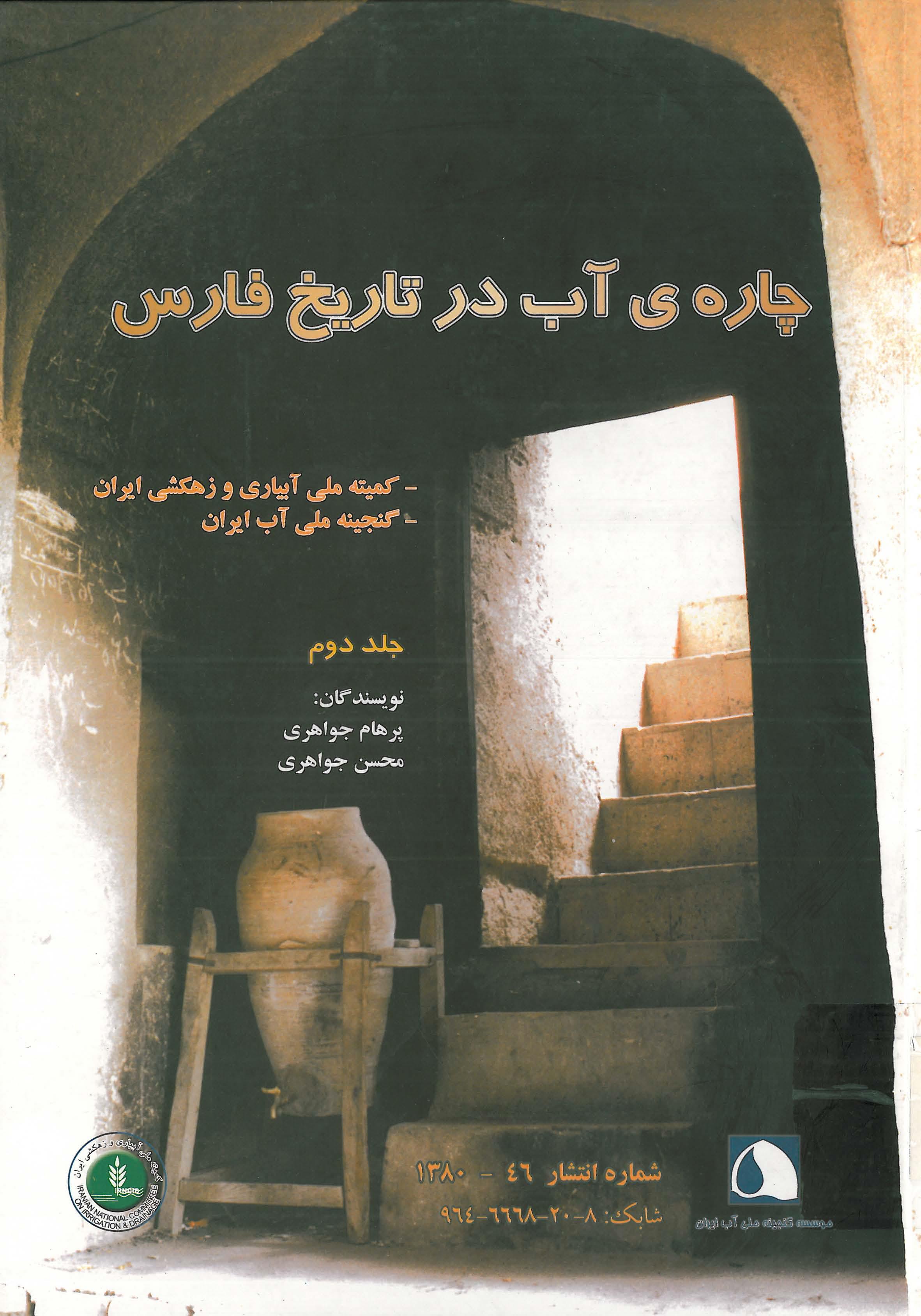 دانلود کتاب کشاورزی چاره آب در تاریخ فارس