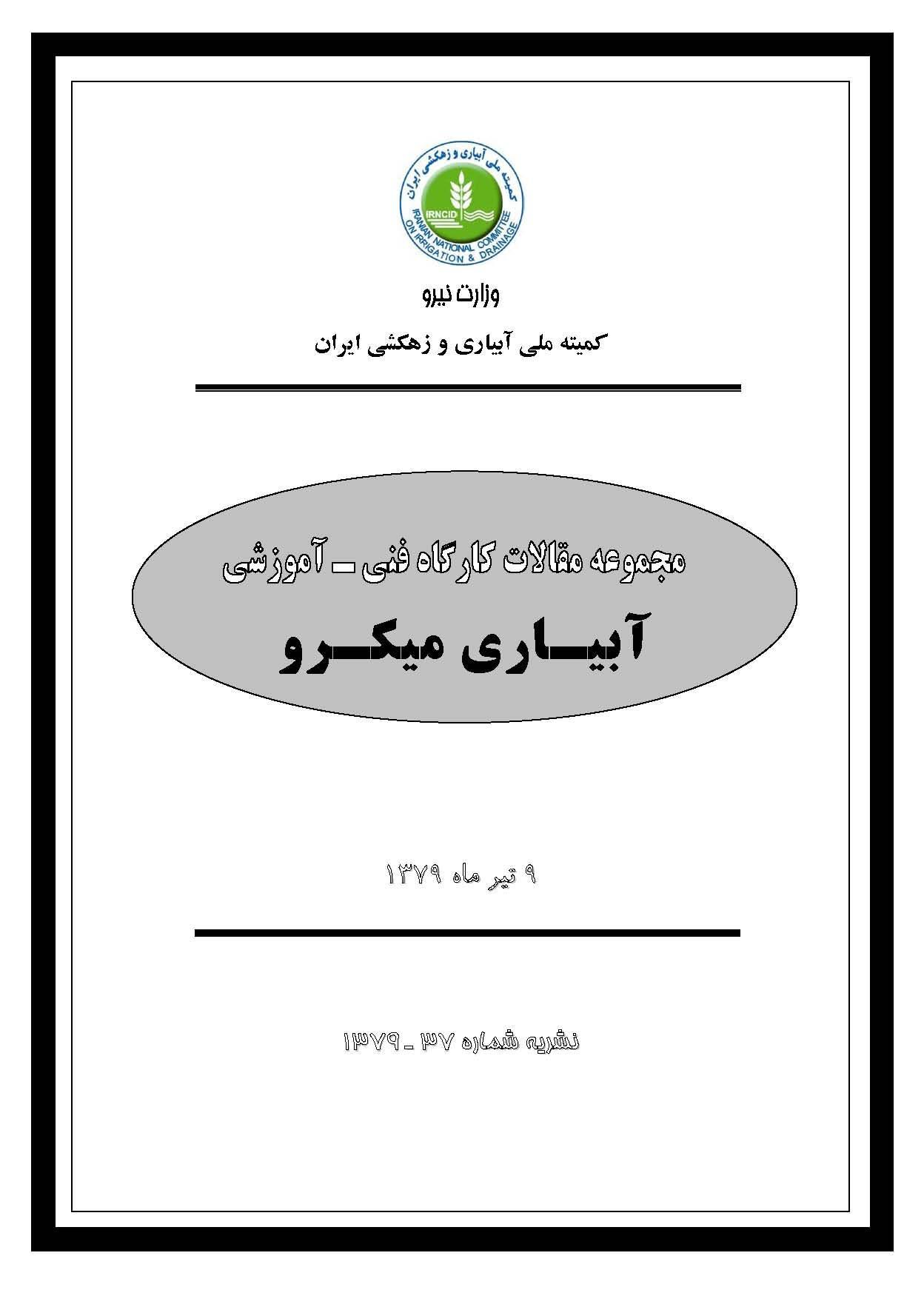 دانلود کتاب کشاورزی آبیاری میکرو