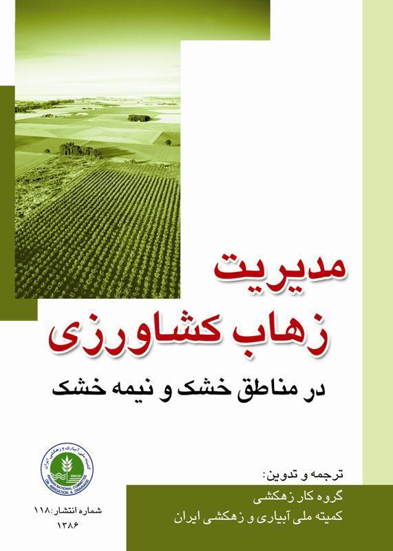 دانلود کتاب مدیریت زهاب کشی در مناطق خشک و نیمه خشک