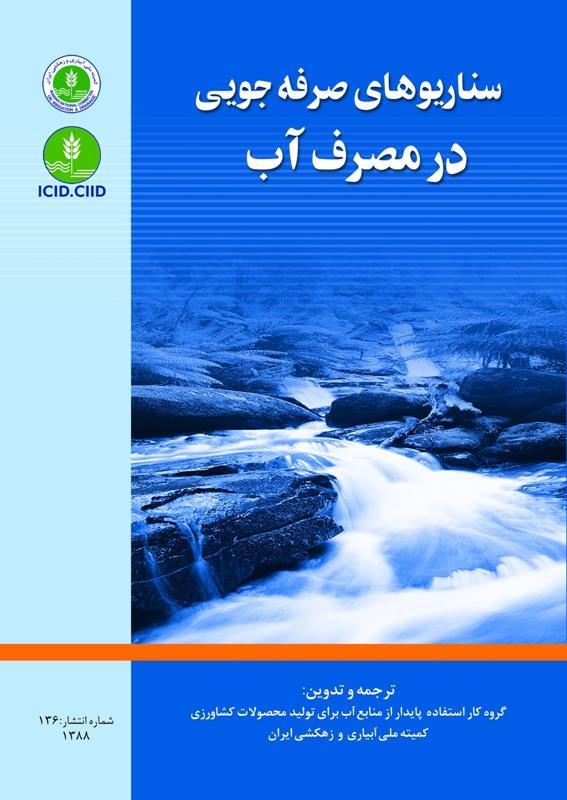 دانلود کتاب سناریوهای صرفه جویی در مصرف آب