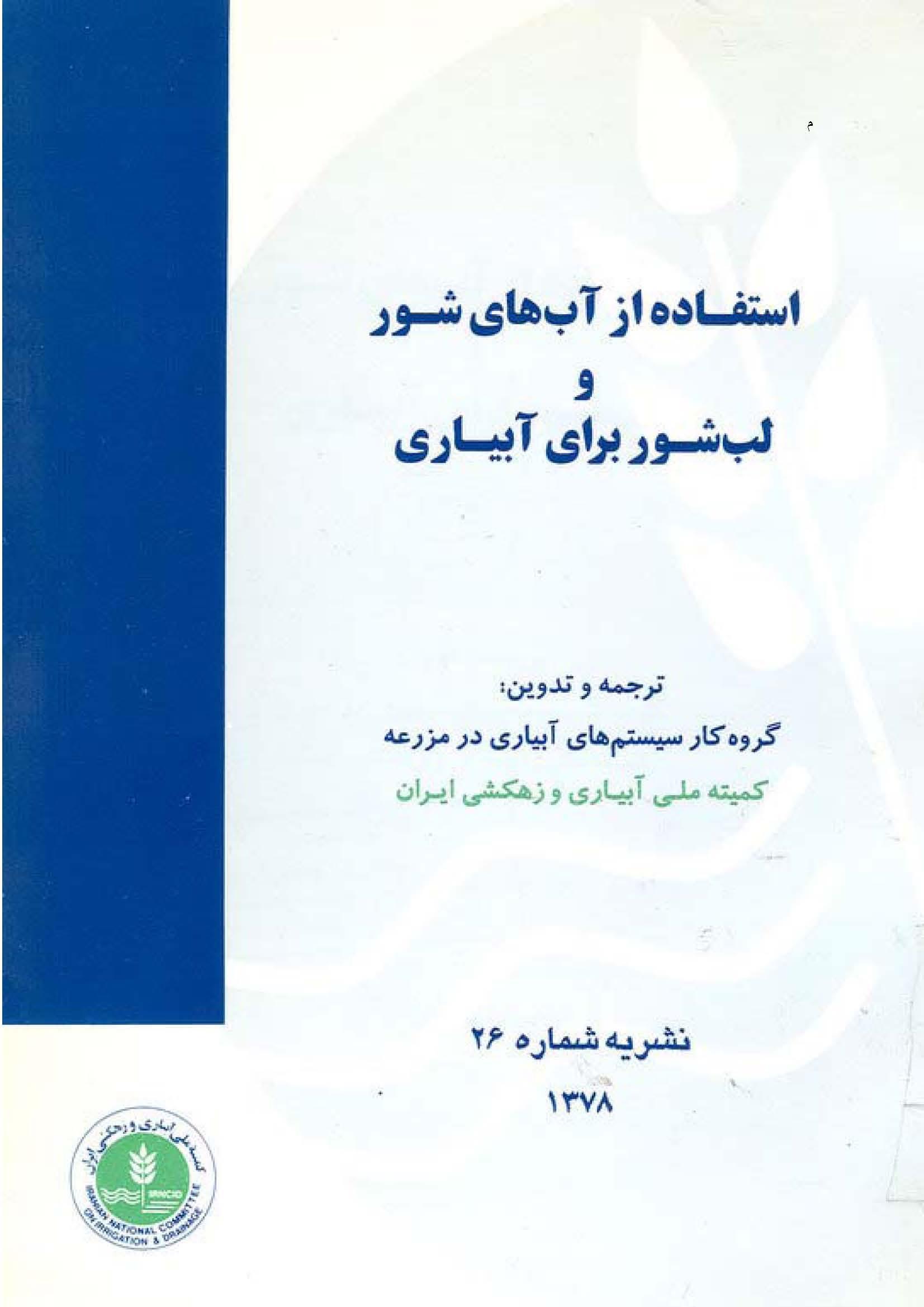 دانلود کتاب کشاورزی استفاده از آب های شور برای آبیاری