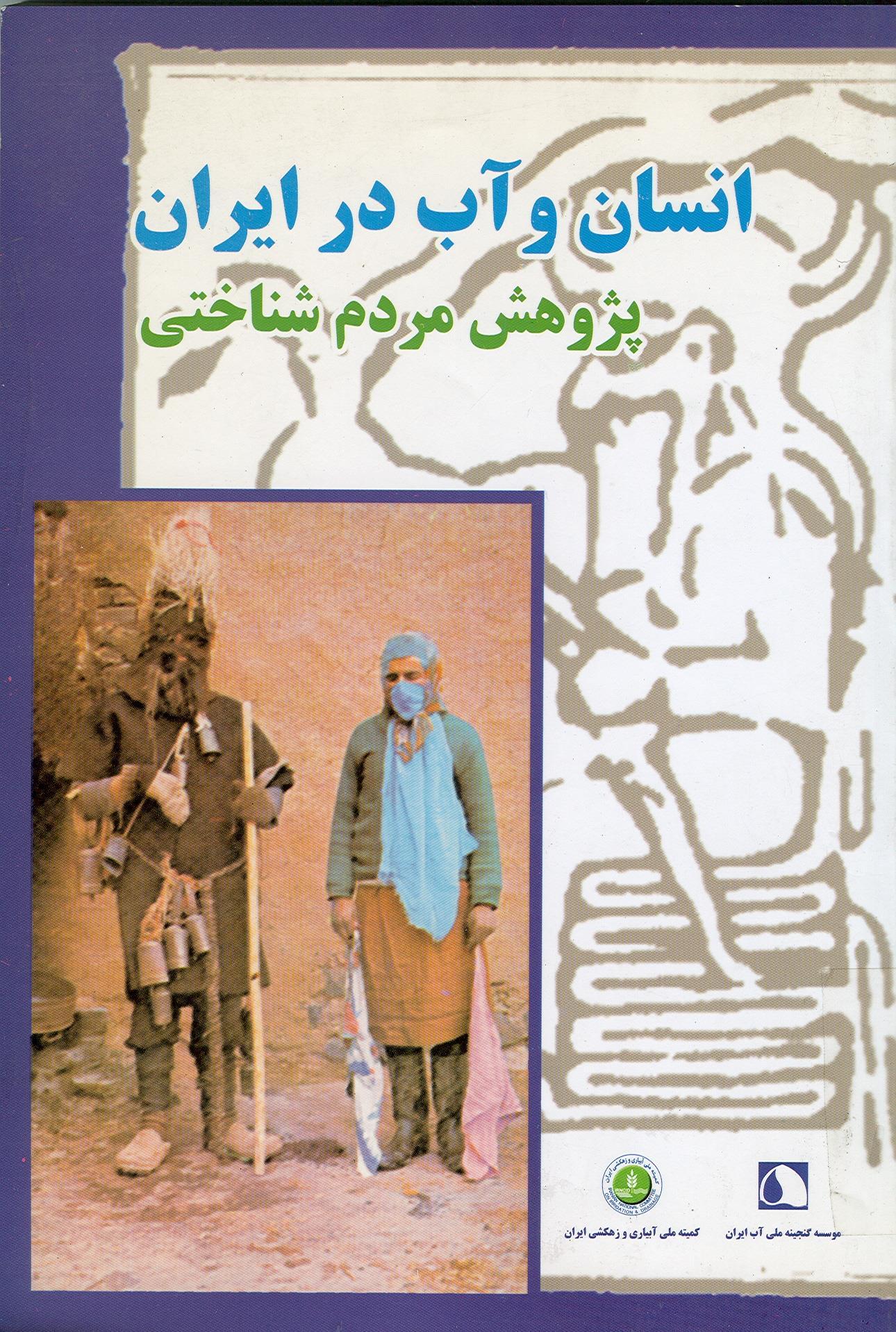 دانلود کتاب کشاورزی انسان و آب در ایران