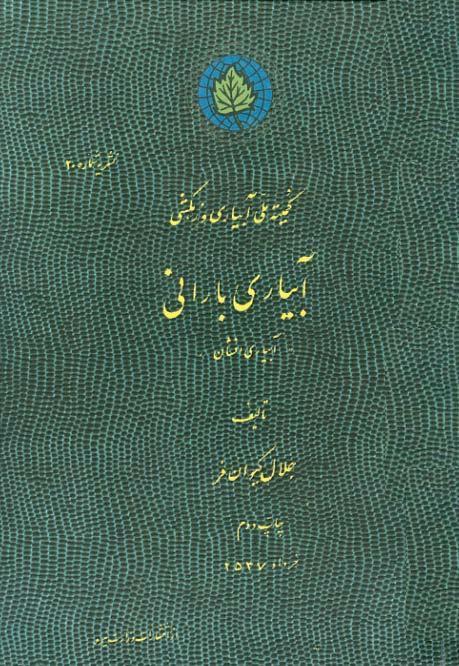 دانلود کتاب آبیاری بارانی