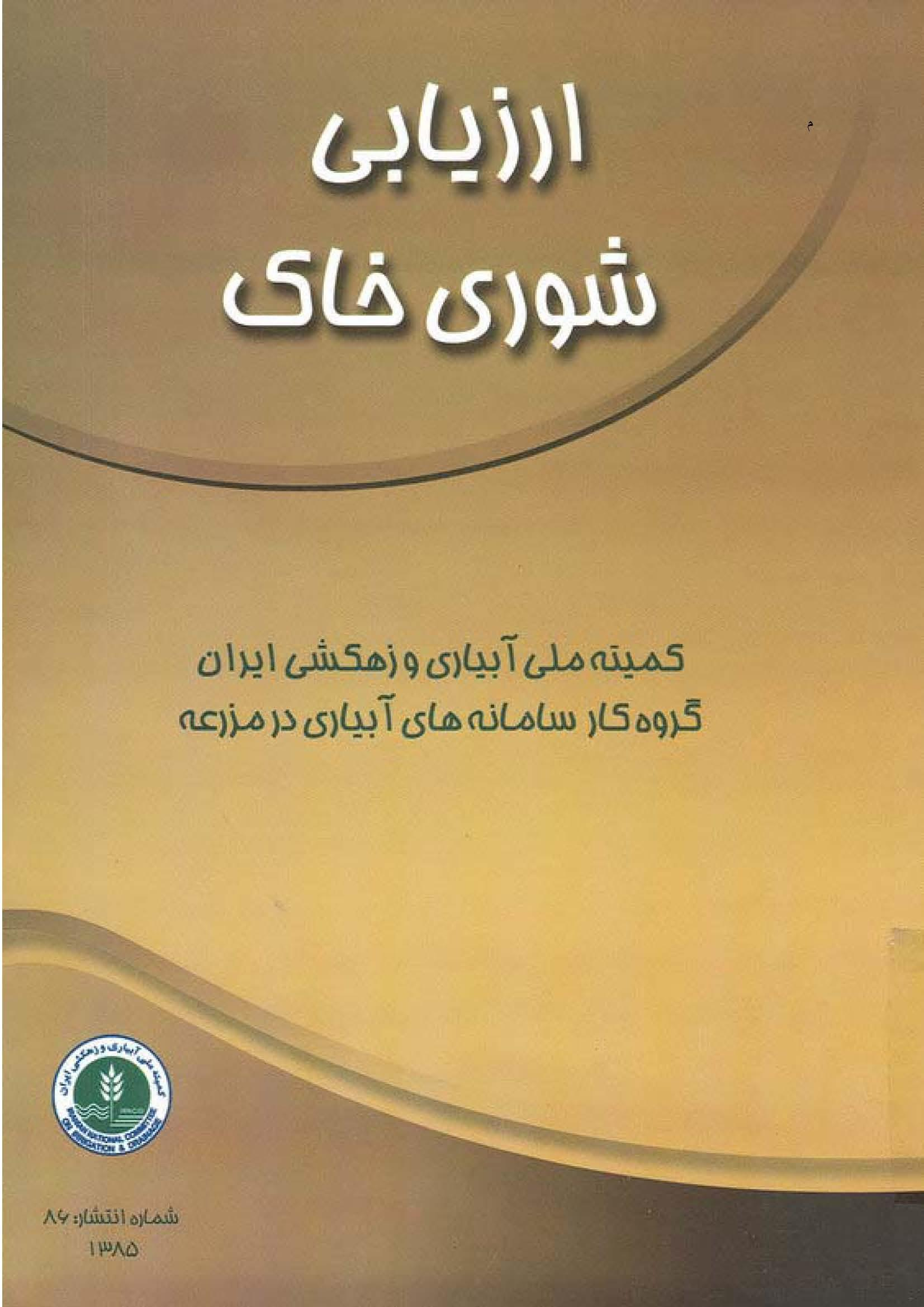 ارزیابی شوری خاک
