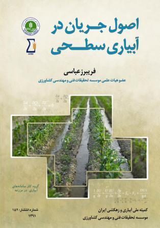 دانلود کتاب اصول جریان در آبیاری سطحی