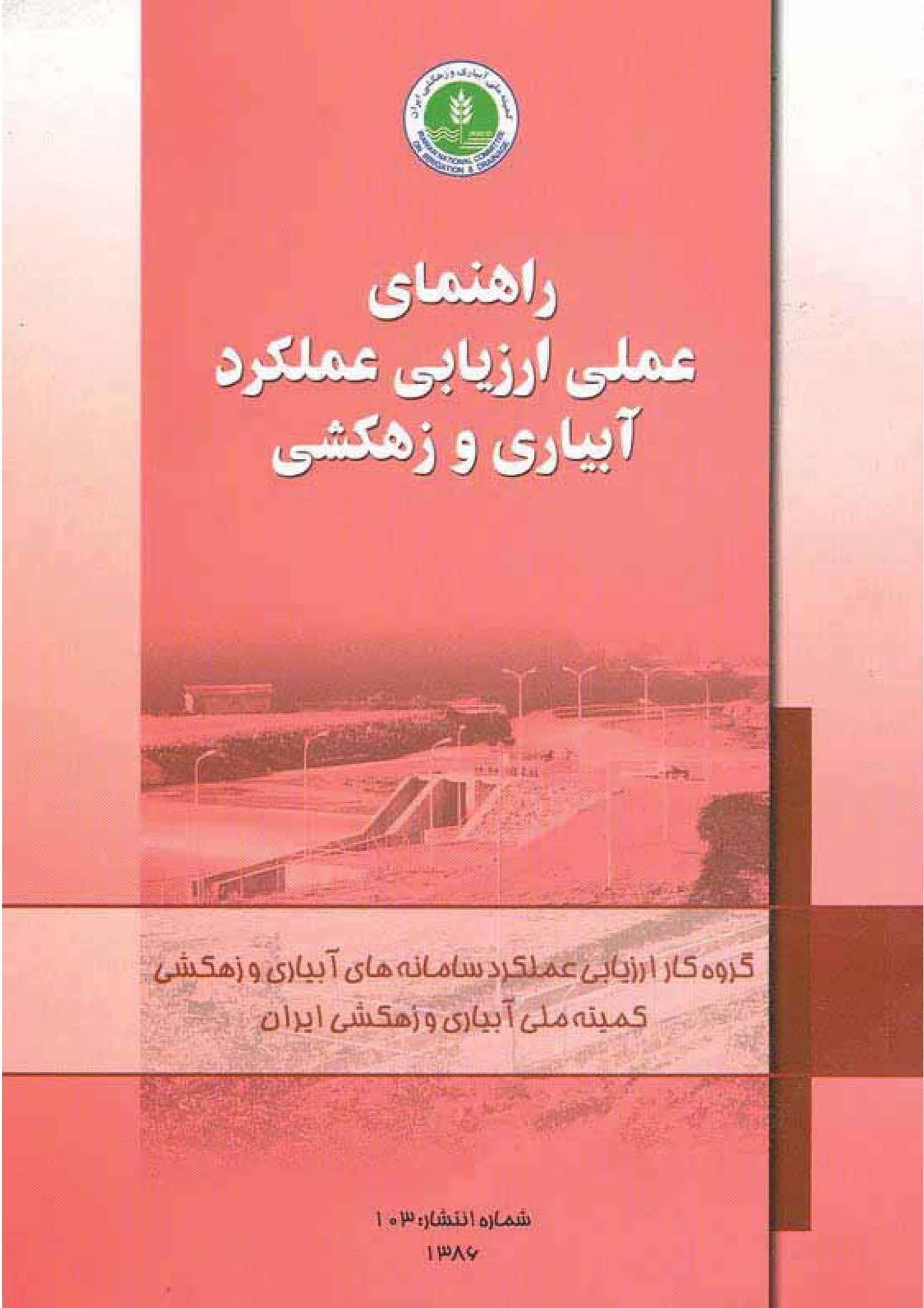 دانلود کتاب راهنمای عملی ارزیابی عملکرد آبیاری و زهکشی