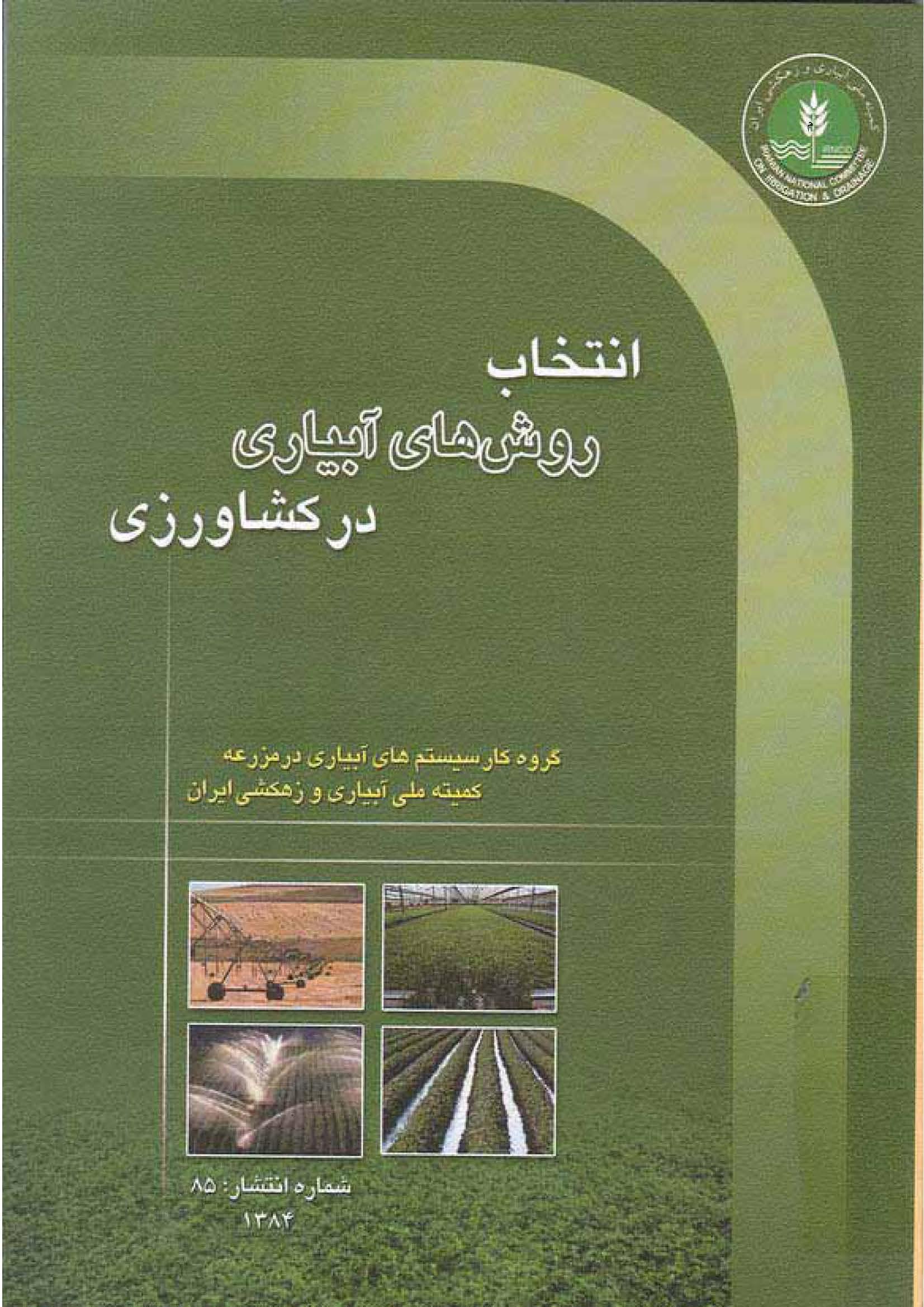 انتخاب روش های آبیاری در کشاورزی